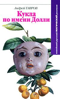 Тавров А. - Кукла по имени Долли обложка книги