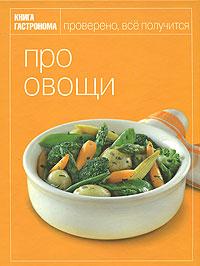 Книга Гастронома Про овощи