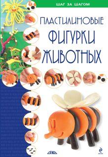 - Пластилиновые фигурки животных обложка книги