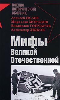 Мифы Великой Отечественной