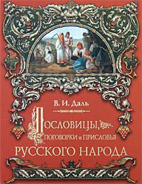 Пословицы, поговорки и присловья русского народа обложка книги