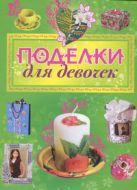 Рубцова Е. - Поделки для девочек' обложка книги