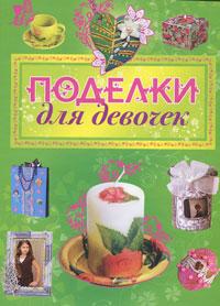 Рубцова Е. - Поделки для девочек обложка книги