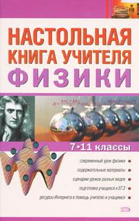 Ханнанов Н.К. - Настольная книга учителя физики. 7-11 классы обложка книги
