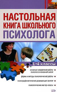 Настольная книга школьного психолога. 1-4 классы обложка книги