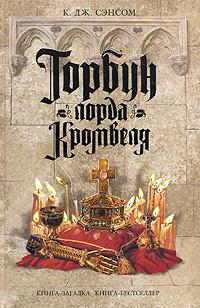 Горбун лорда Кромвеля обложка книги
