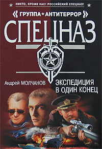 Экспедиция в один конец обложка книги
