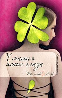 Демидова С. - У счастья ясные глаза обложка книги