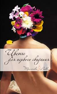 Демидова С. - Цветы для первого свидания обложка книги