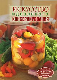 - Искусство идеального консервирования обложка книги