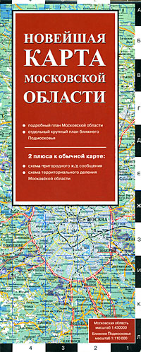 - Новейшая карта Московской области обложка книги