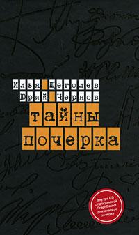 Щеголев И.В., Чернов Ю. - Тайны почерка. (+CD) обложка книги