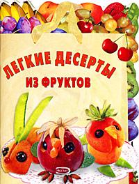 Степанова И.В. - Легкие десерты из фруктов обложка книги