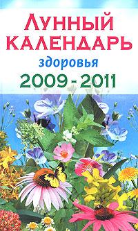 - Лунный календарь здоровья 2009-2011 обложка книги