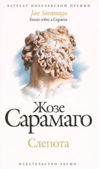 Обложка Слепота Сарамаго Ж.