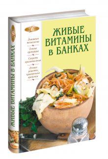 - Живые витамины в банках обложка книги