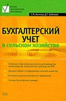 Бухгалтерский учет в сельском хозяйстве: учебное пособие