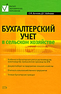 Бухгалтерский учет в сельском хозяйстве: учебное пособие Бычкова С.М., Бадмаева Д.Г.