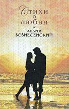 Вознесенский А.А. - Стихи о любви' обложка книги