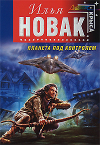 Новак И. - Планета под контролем обложка книги