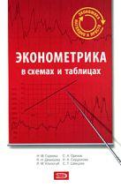 Орехов С.А. - Эконометрика: учебное пособие в схемах и таблицах' обложка книги