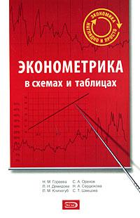 Орехов С.А. - Эконометрика: учебное пособие в схемах и таблицах обложка книги