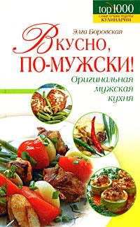 Боровская Э. - Вкусно, по-мужски! обложка книги
