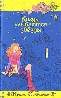 Молчанова И. - Когда улыбаются звезды обложка книги