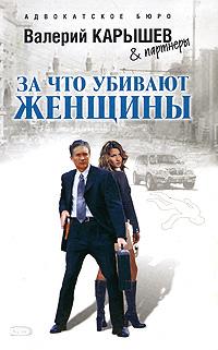 Карышев В.М. - За что убивают женщины обложка книги