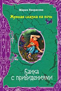 Некрасова М.Е. - Банка с привидениями обложка книги