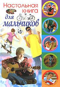 - Настольная книга для мальчиков (новое оформление) обложка книги