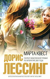 Марта Квест обложка книги