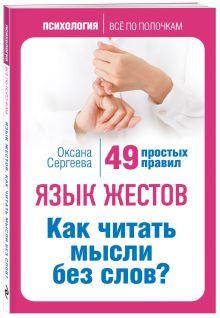 Сергеева О. - Язык жестов. Как читать мысли без слов? 49 простых правил обложка книги