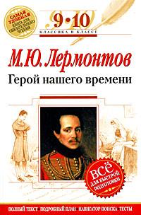 Герой нашего времени: 9-10 классы (Текст, комментарий, указатель, учебный материал) обложка книги