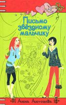 Антонова А.Е. - Письмо звездному мальчику' обложка книги