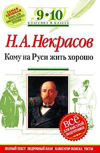 Некрасов Н.А. - Кому на Руси жить хорошо: 9-10 классы (Текст, комментарий, указатель, учебный материал) обложка книги