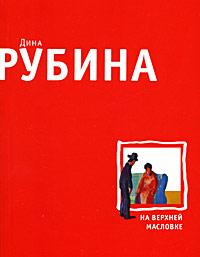 Рубина Д. - На Верхней Масловке обложка книги