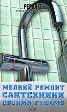 Ляхова К.А. - Мелкий ремонт сантехники своими руками' обложка книги