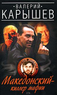 Македонский - киллер мафии обложка книги
