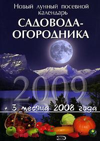 - Новый лунный посевной календарь садовода-огородника 2009 обложка книги