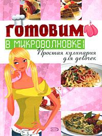 - Готовим в микроволновке! Простая кулинария для девочек! обложка книги