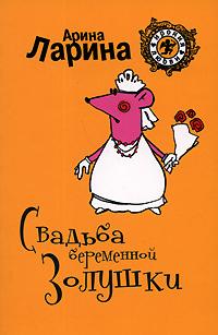 Ларина А. - Свадьба беременной Золушки обложка книги