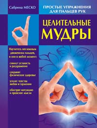 Шпаковская Ю.С. - Целительные мудры обложка книги