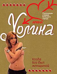Когда Бог был женщиной обложка книги
