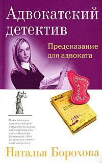 Предсказание для адвоката: роман обложка книги