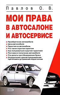 Павлов О.В. - Мои права в автосалоне и автосервисе обложка книги
