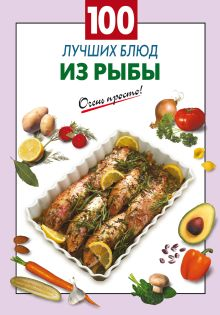 100 лучших блюд из рыбы обложка книги