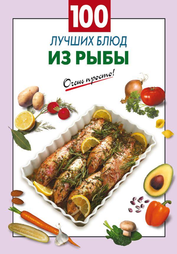 100 лучших блюд из рыбы Выдревич Г.С., сост.