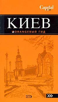 Кузьмичева С., Кузьмичев О. - Киев обложка книги