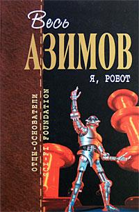 Азимов А. - Я, робот: фантастические произведения обложка книги